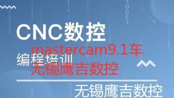 数控车mastercam9.1课程
