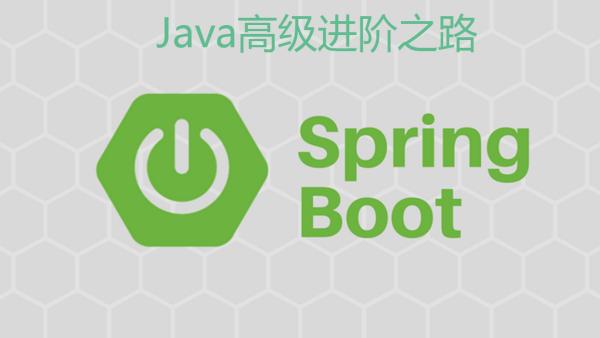 Java高端课程 spring-boot微服务实战系列