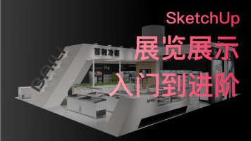 SketchUp展览展示入门到进阶