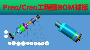 Preo/Creo工程图BOM球标创建