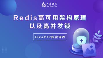 JavaVIP体验课-Redis高可用架构原理以及高并发锁【六星教育】