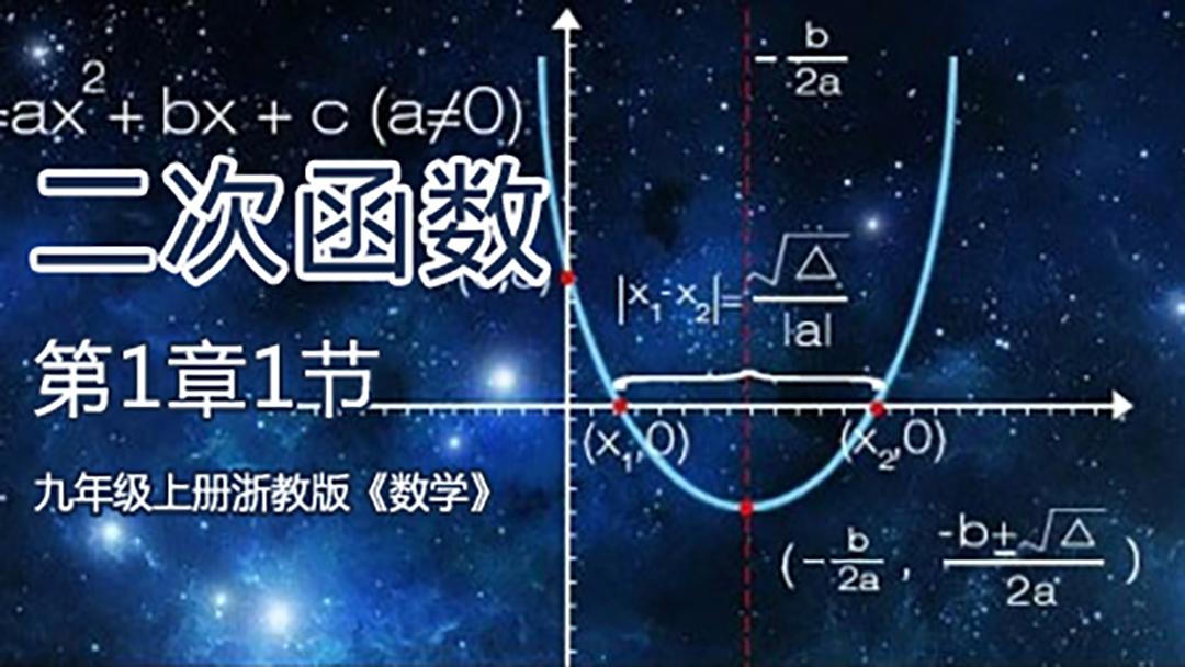 浙教版数学九年级上册 1.1.1二次函数(1)