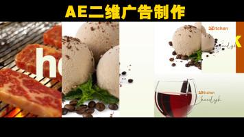 新影AE二维广告制作