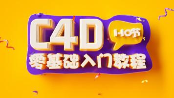 C4D基础教程/零基础入门教程/c4d小白零基础学习 系统教程
