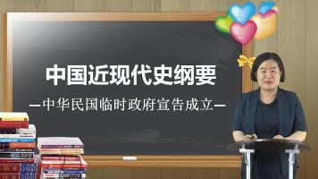 中华民国临时政府宣告成立