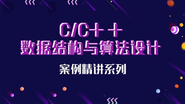 【基础教程】C/C++数据结构与算法-案例精讲-知了堂