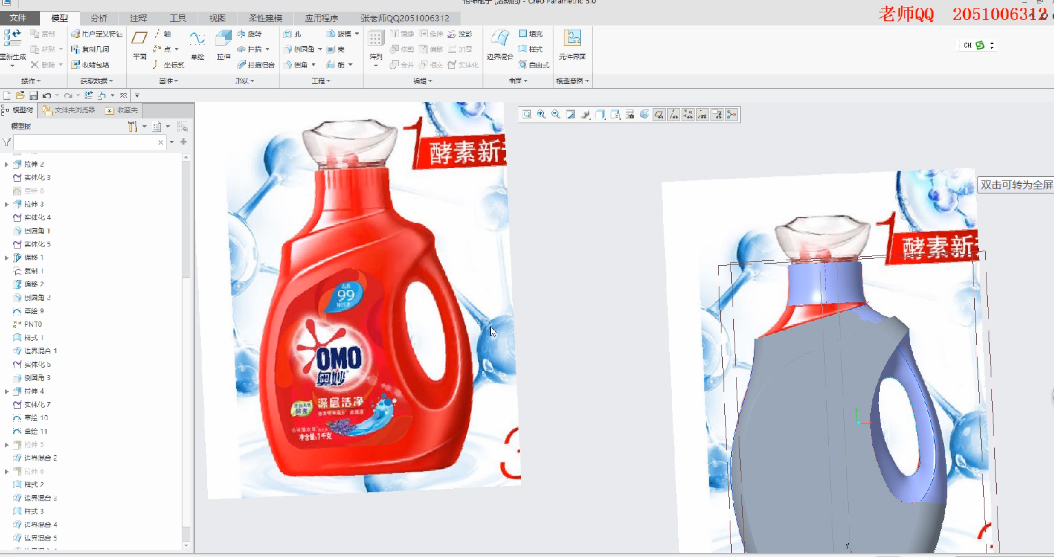 PROE/CREO产品结构设计之怡神瓶子曲面建模