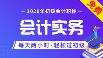 【2020初级会计职称】初级会计会计实务|免费基础直播课
