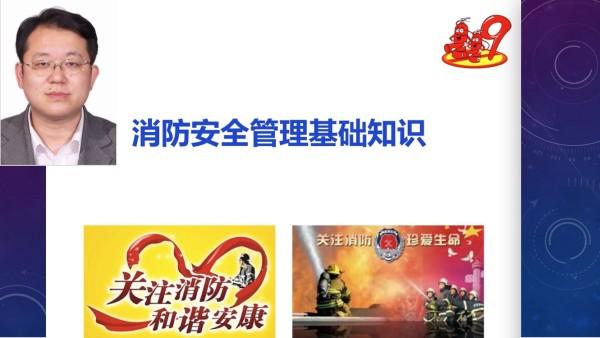 消防安全管理基础知识