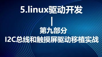 I2C总线和触摸屏驱动移植实战—5.linux驱动开发第九部分