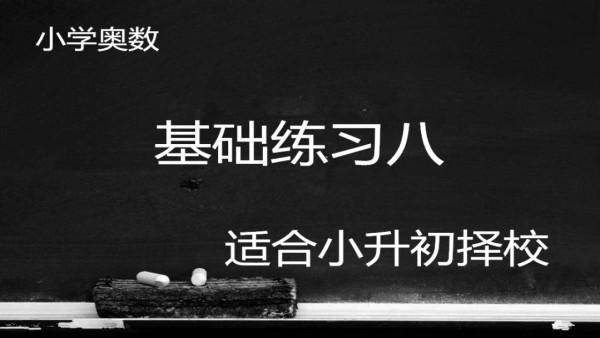 小学奥数-基础练习八