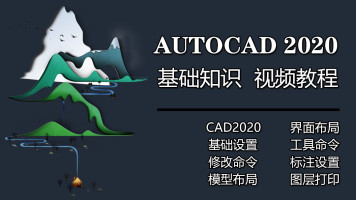 AUTOCAD基础知识零基础到精通绘图修改图层打印插件模型布局标注