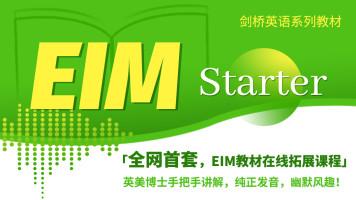 全网首套EIM教材在线拓展课程