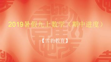 2019暑假九上数学(期中进度)【雪豹教育】