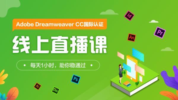 Adobe国际认证线上直播课--Dw
