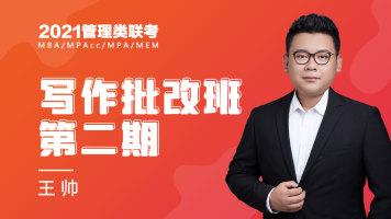 MBA/MPAcc中文写作批改班二期