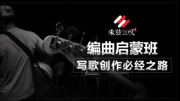 朱弦三叹编曲启蒙班——写歌编曲必备宝典