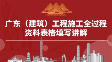 广东建筑施工全过程资料表格填写培训【筑业出品】