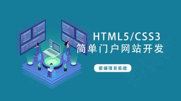 前端项目实战#HTML5/CSS开发《门户网站》应用#【实训在线】