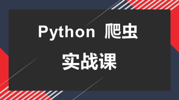 Python爬虫实战课
