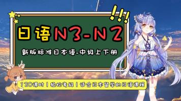 【引路日语】N3-N2;标准日本语-中级上下册