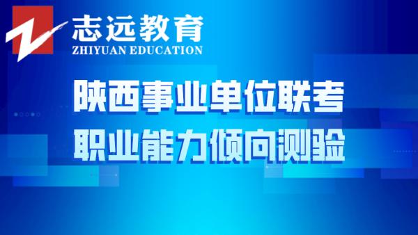 2019年职业能力倾向测验——陕西事业单位联考