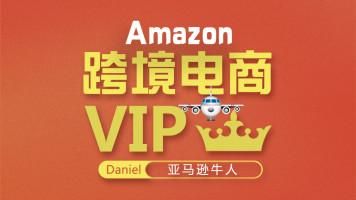 Amazon亚马逊跨境电商VIP-把产品卖到全球