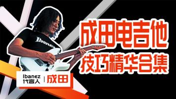 成田电吉他核心技巧课