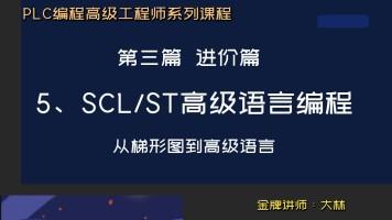 PLC编程工程师系列课程-- SCL及ST语言编程 从梯形图到高级语言