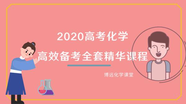 2020高考化学备考全套课程  领配套教材【博远化学课堂】