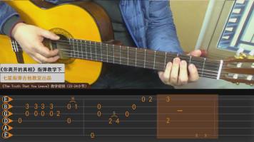 指弹版《你离开的真相》吉他教学视屏+配套曲谱