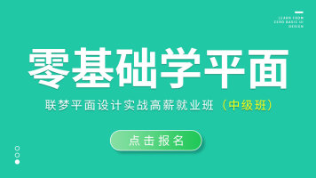 联梦平面设计实战高薪就业班(中级班)