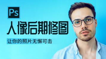 PS摄影后期修图/调色/人像/商业/磨皮/精修/零基础教程