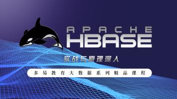 【多易教育】大数据之Hbase Hbase实战与原理深入