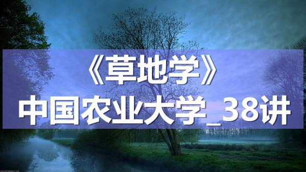 K7043_《草地学》_中国农业大学_38讲