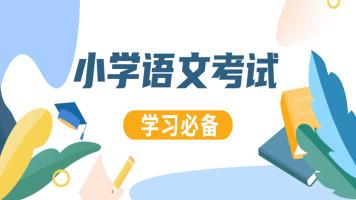 小学语文考试