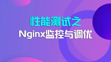 性能测试之nginx监控与调优