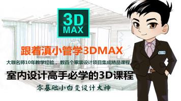 滇小管3Dmax技能/3Dmax软件培训/3Dmax软件培训精品课程