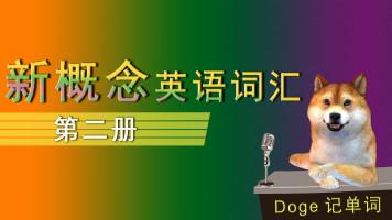 新概念英语核心词汇【第二册】-Doge记英语单词
