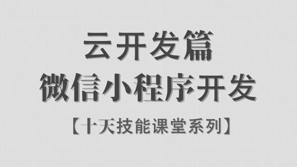 【李炎恢】微信小程序开发 / 云开发篇 / 十天技能课堂