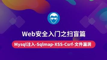 【云知梦】Web安全入门之扫盲篇