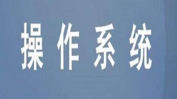 计算机操作系统原理(全113讲)【理工学社】