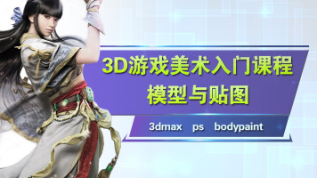 3D游戏建模/低模手绘贴图/3dmax/BodyPaint材质贴图/御极教育