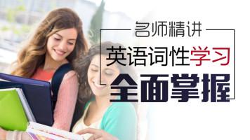【VIP体验课】英语基础词性分类和掌握学习名师精讲