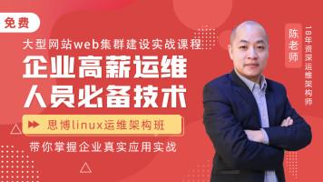 红帽认证Linux运维架构-大型网站web集群建设实战【SPOTO思博】
