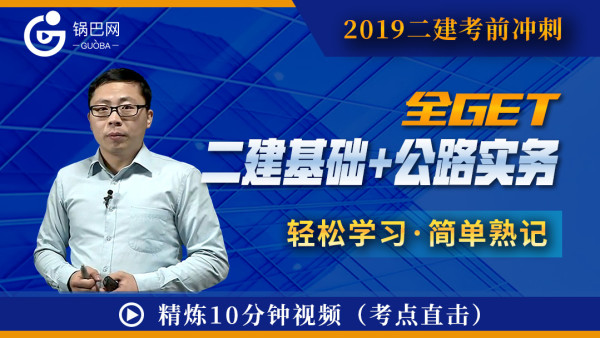 二建备考课程视频公路方向【2019二级建造师】