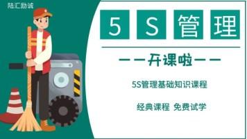 5S管理基础知识课