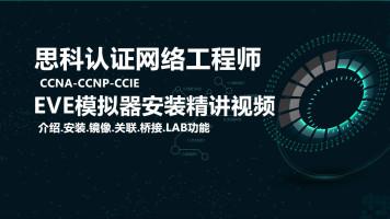 思科认证网络工程师CCNA-CCNP-CCIE EVE模拟器安装精讲视频