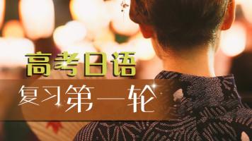 高考日语·一轮复习全程班 基础归纳与练习精讲