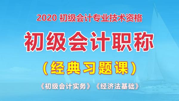 2020初级会计职称经典习题课